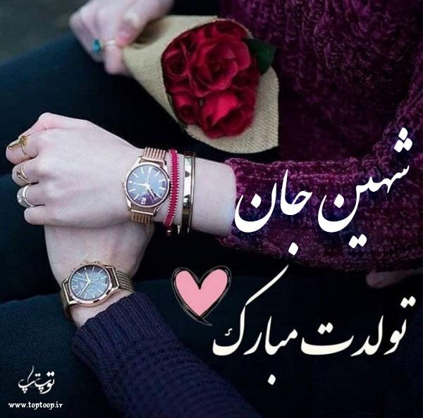 عکس نوشته تولدت مبارک به اسم شهین