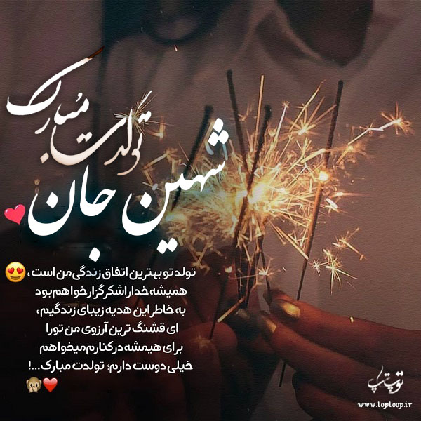 عکس نوشته شهین تولدت مبارک