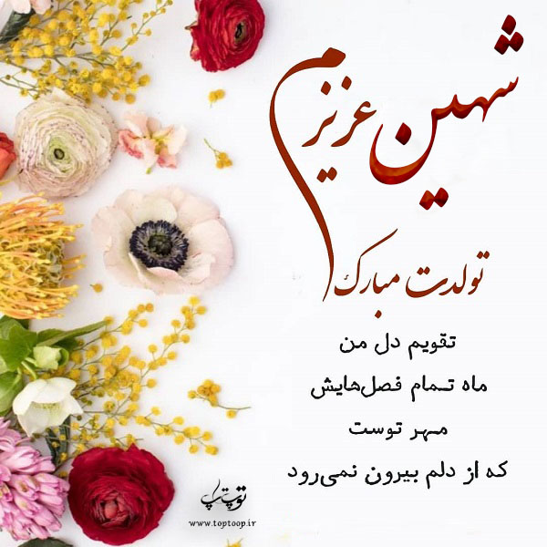 عکس نوشته شهین عزیزم تولدت مبارک