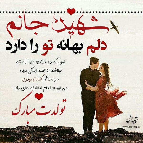 عکس عاشقانه شهین جان تولدت مبارک