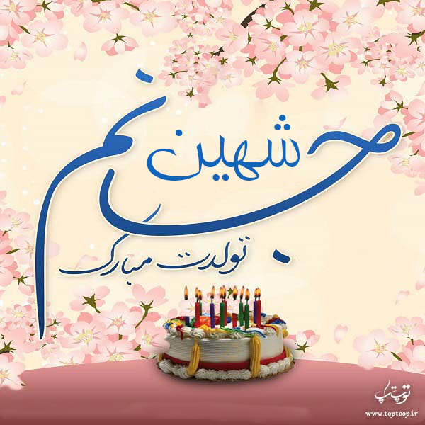 عکس نوشته شهین جان تولدت مبارک