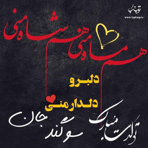 عکس با متن تبریک تولد اسم سوگند