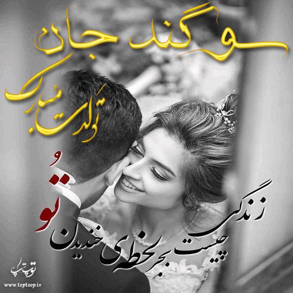 عکس نوشته تولدت مبارک به اسم سوگند