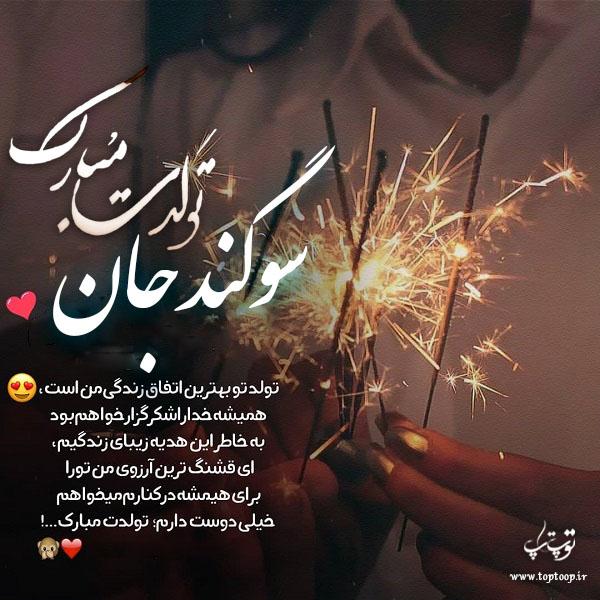 عکس نوشته سوگند جان تولدت مبارک