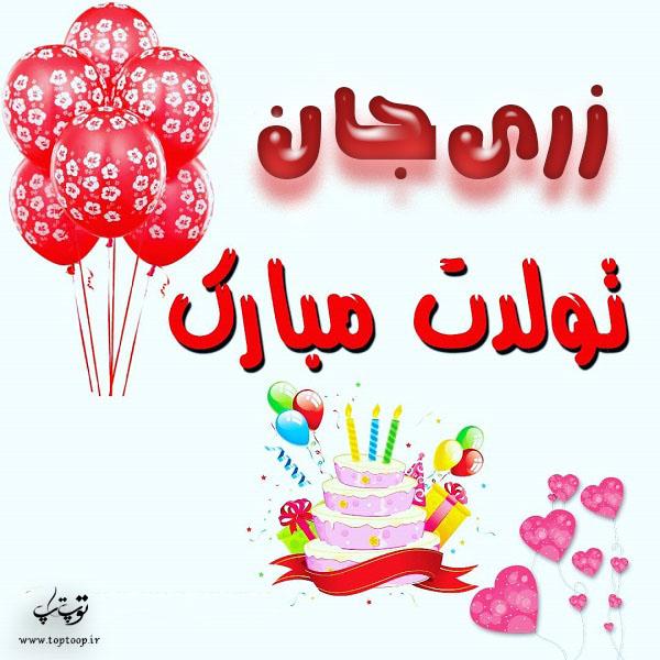 عکس نوشته زری جان تولدت مبارک