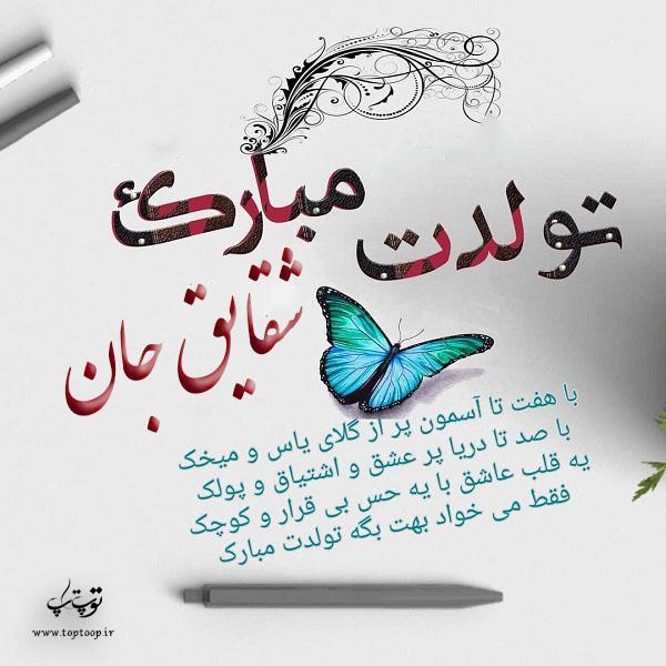 عکس نوشته تولدت مبارک به اسم شقایق
