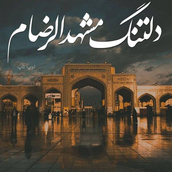 عکس نوشته دلتنگ مشهدالرضام جدید
