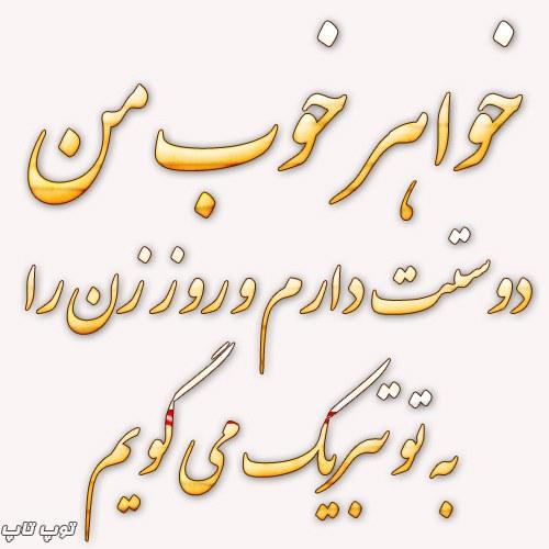 عکس نوشته خواهر عزیزم روز زن مبارک