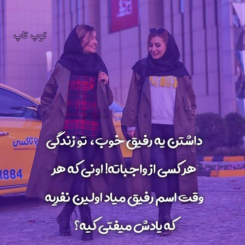 جملات کوتاه و زیبا درباره داشتن دوست خوب