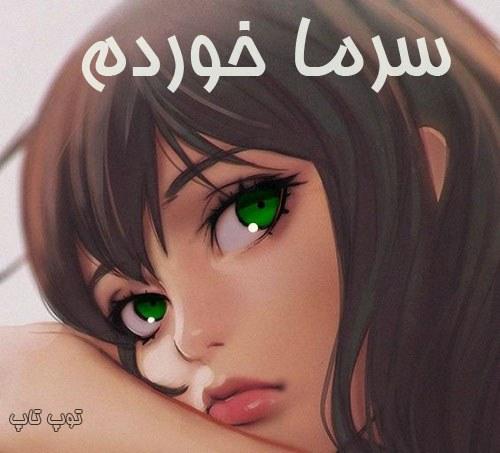 عکس نوشته قشنگ سرماخوردگی دخترونه
