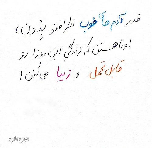 شعر برای آدم های خوب