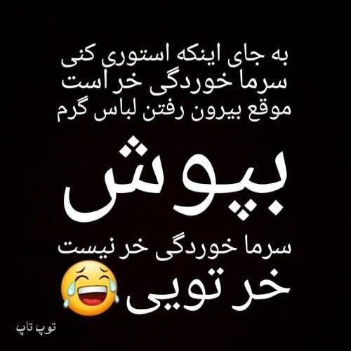 عکس نوشته سرماخوردگی خنده دار