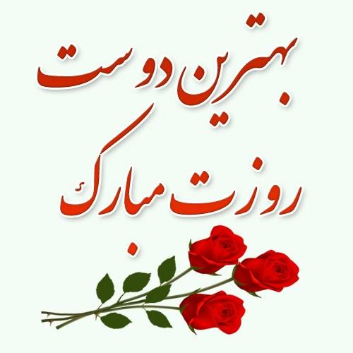 متن تبریک روز زن به دوست صمیمی
