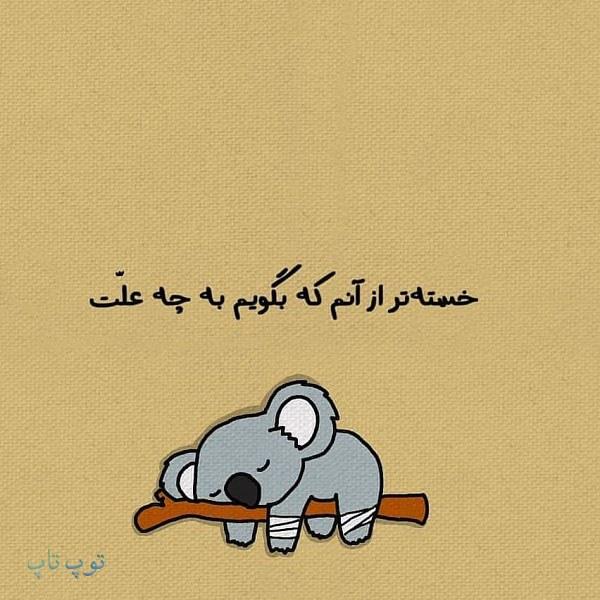 عکس نوشته کارتونی در مورد خسته ام