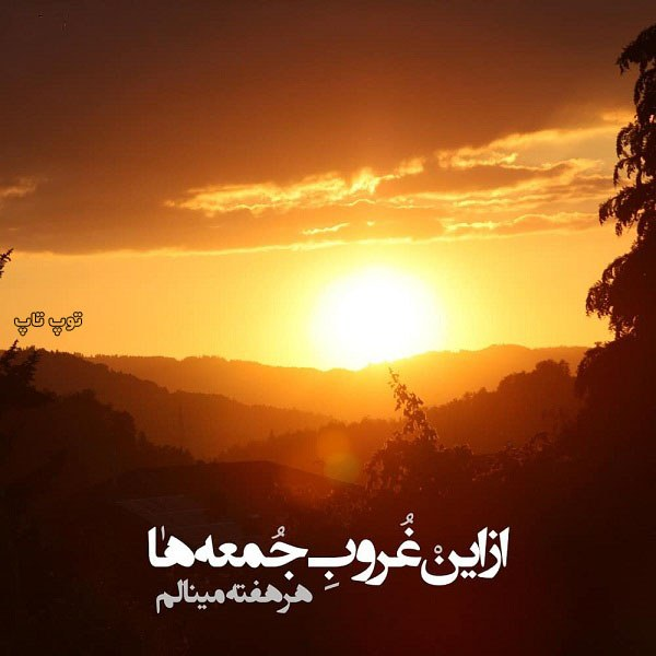عکس پروفایل غروب جمعه و امام زمان