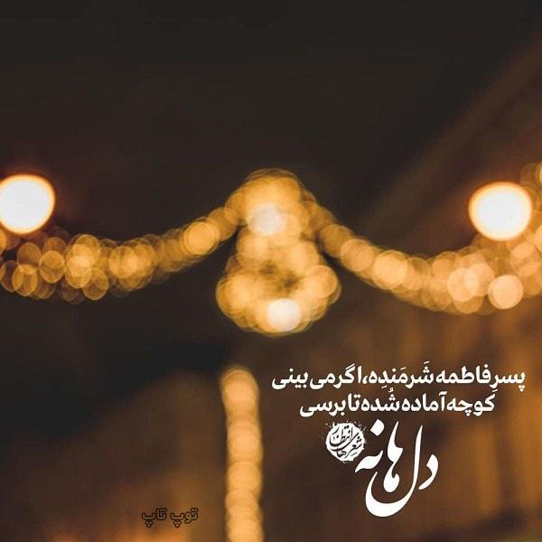 عکس نوشته شرمنده ی امام زمان