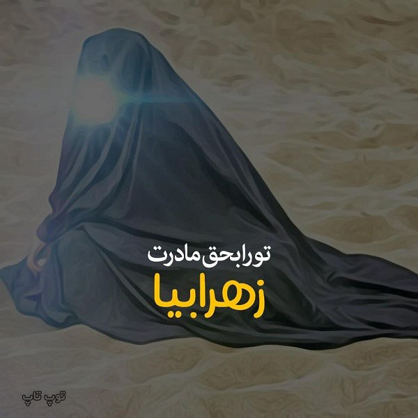 عکس نوشته امام زمان بیا