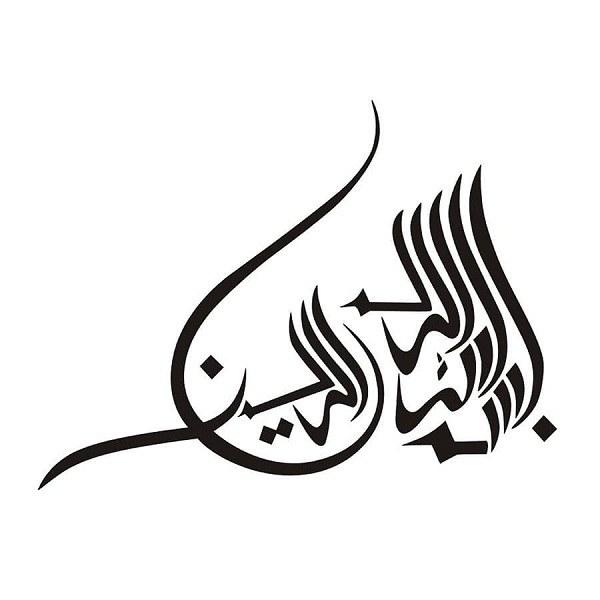 طرح بسم الله برای مقاله 98 جدید