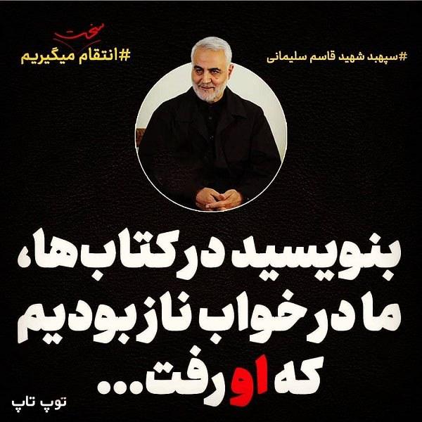 متن نوشته غمگین سردار سلیمانی