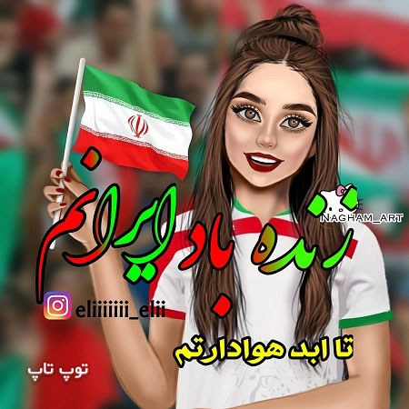 عکس دخترونه با متن زنده باد ایرانم