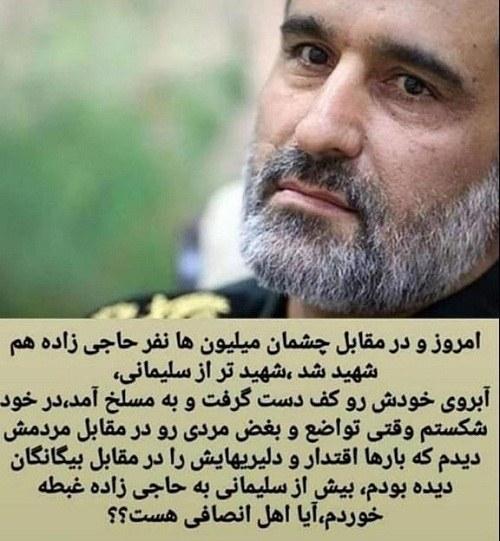 عکس نوشته پروفایل حمایت از سردار حاجی زاده