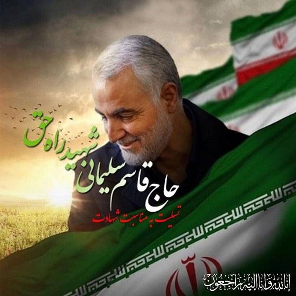 عکس نوشته غمگین درمورد سردار سلیمانی
