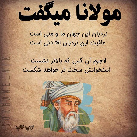 عکس نوشته سخن بزرگان مولانا