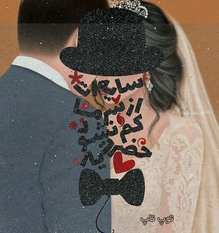 عکس پروفایل 2 نفره عروسکی با متن عاشقانه