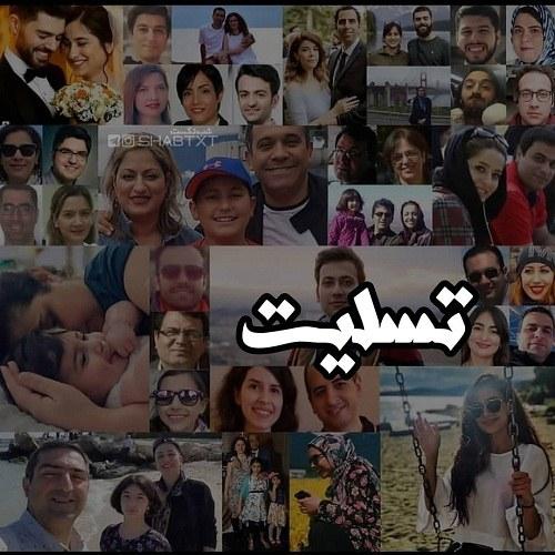 عکس نوشته های مختلف برای تسلیت سقوط هواپیما