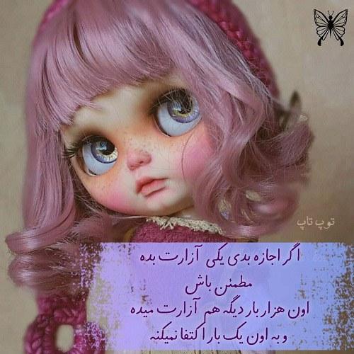 عکس نوشته خاص دخترونه غمگین