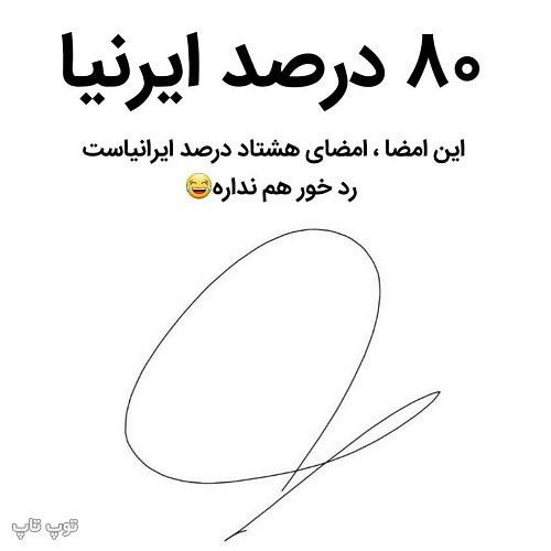 عکس نوشته خنده دار امضای ایرانی ها