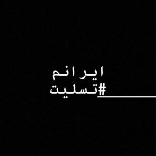 عکس ایرانم تسلیت برای سقوط هواپیما