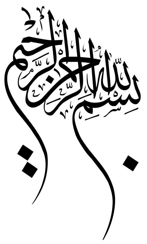 نمونه بسم الله الرحمن الرحیم برای تحقیق