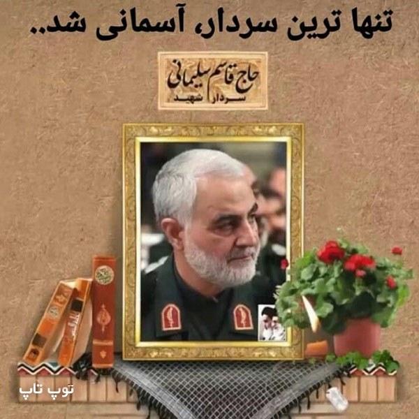 تصاویر در مورد شهادت سردار سلیمانی
