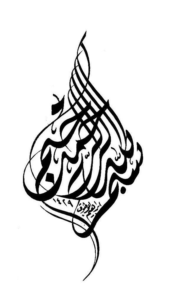 نمونه بسم الله الرحمن الرحيم