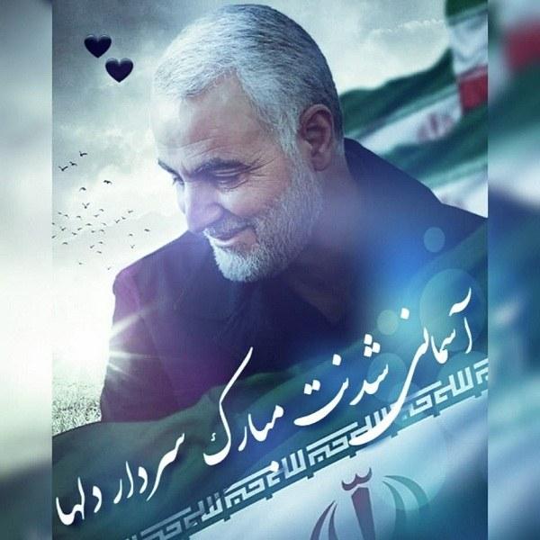 عکس نوشته آسمانی شدنت مبارک سردار دل ها