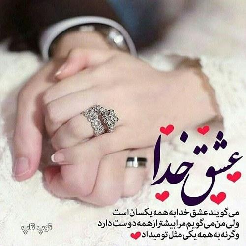 متن عاشقانه دست های عشقم