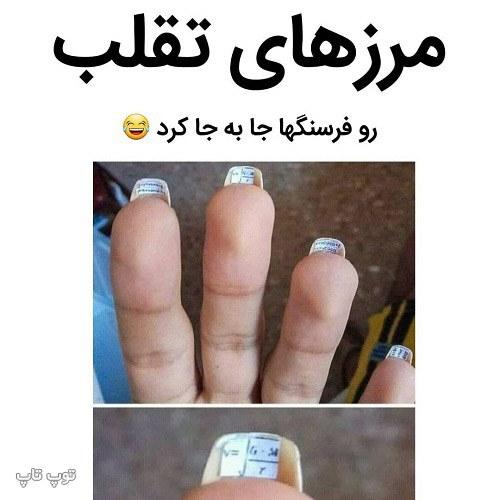 عکس نوشته خنده دار در مورد تقلب کردن