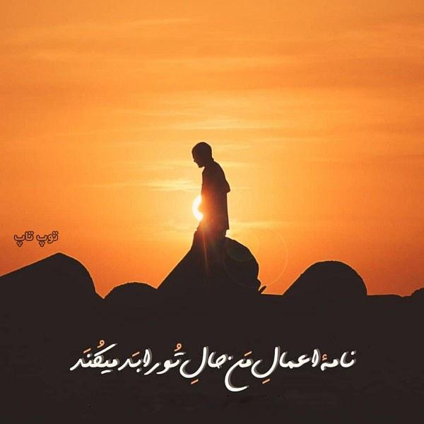 عکس نوشته نامه اعمالم و امام زمان