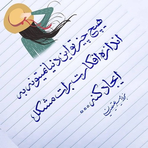 عکس پروفایل خودکار خوشنویسی بیک