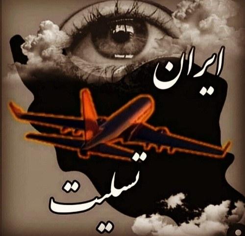 عکس نوشته غمگین ایرانم تسلیت برای پروفایل