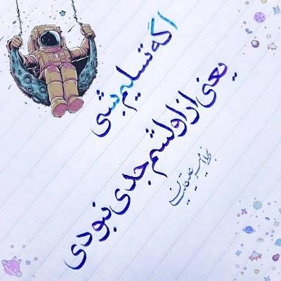 عکس نوشته های خوشنویسی با خودکار