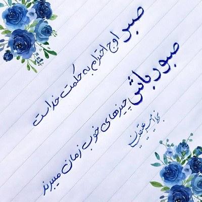 عکس نوشته صبور باش (خوشنویسی شده)