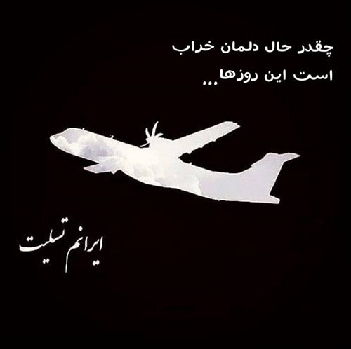 عکس نوشته غم انگیز تسلیت سقوط هواپیما