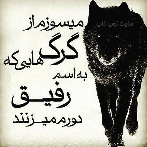 عکس رفیق نامرد نوشته