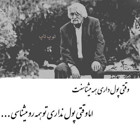 عکس نوشته خاص از حشمت فردوس