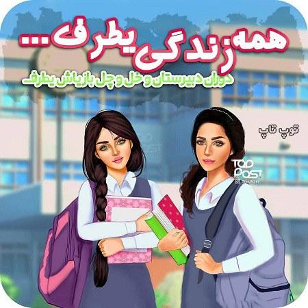 عکس نوشته دخترونه دوران دبیرستان