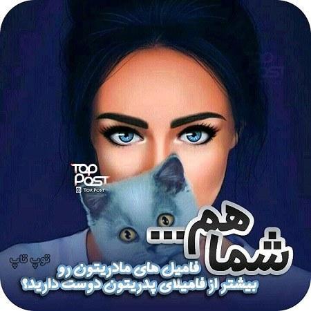 عکس نوشته پروفایل دخترونه سوالی