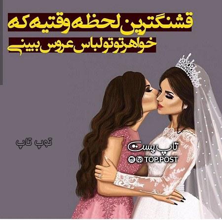عکس نوشته دخترونه راجب عروسی خواهر