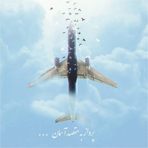 عکس پروفایل تسلیت برای سقوط هواپیما